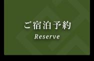 ご宿泊予約 Reserve