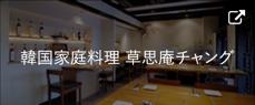 韓国家庭料理 草思庵チャング